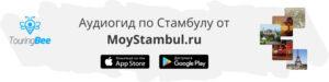 Аудиогид по Султанахмет
