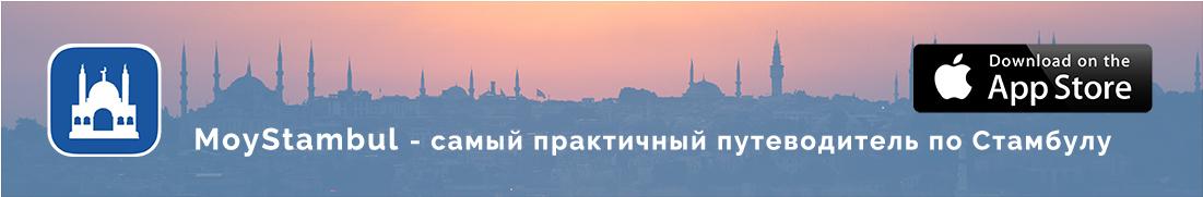Мобильное приложение по Стамбулу