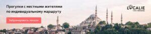 Прогулки с гидом по Стамбулу