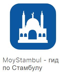 Стамбул оффлайн путеводитель
