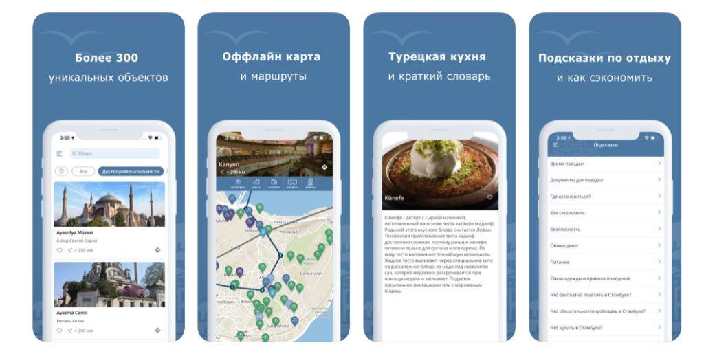 Мобильное приложение путеводитель по Стамбулу