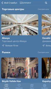 Мобильное приложение MoyStambul