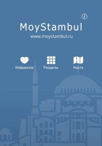 Мобильный путеводитель по Стамбулу