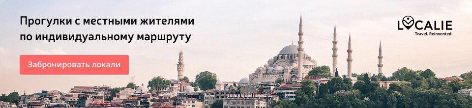 Гиды в Стамбуле