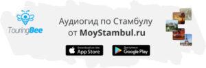 Аудиогид по Стамбулу на русском языке