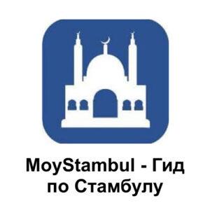 Путеводитель по Стамбулу MoyStambul.ru