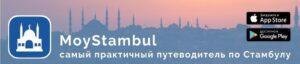 Путеводитель по Стамбулу для мобильного